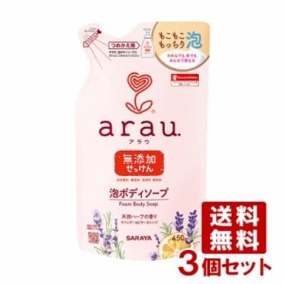 アラウ.(arau) 泡ボディーソープ 詰替用 450ml×3個セット サラヤ(SARAYA)【送料込】