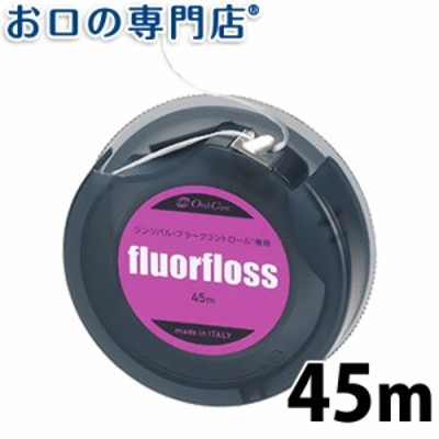 【ポイント消化】オーラルケア フロアフロス 45m