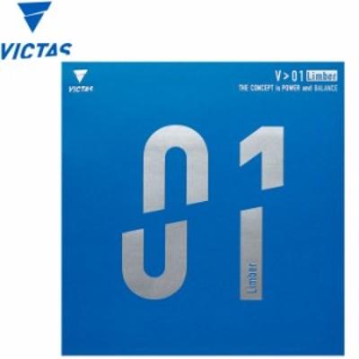 【メール便送料無料】ヴィクタス V>01 リンバー 020341-0020