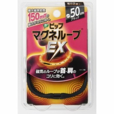 【管理医療機器】ピップ マグネループEX ブラック 50cm