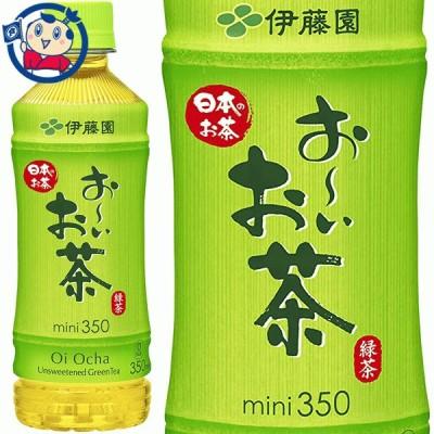 伊藤園 お〜いお茶緑茶 350ml×24本 1ケース 2ケースまで送料1配送分