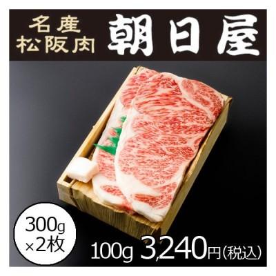 松阪牛ステーキ 100g3,000円(税込3,240円) 300g×2枚 サーロイン