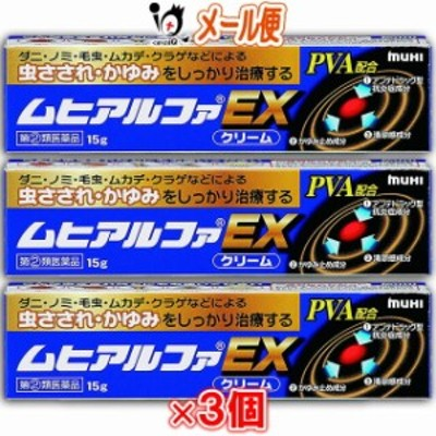 【指定第2類医薬品】ムヒアルファEX 15g × 3個セット 【池田模範堂】【メール便】