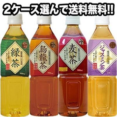 【送料無料】 神戸茶房 お茶[緑茶・烏龍茶・麦茶・ジャスミン茶]500mlPET お好きな2種類 48本セット 【3~4営業日以内出荷】