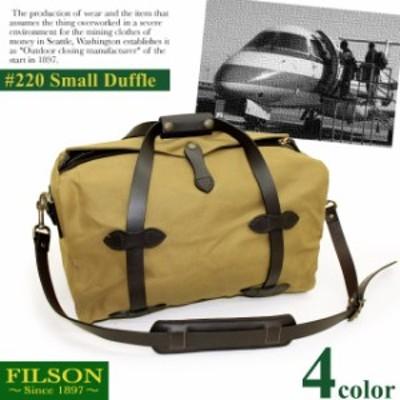 フィルソン スモールダッフルバッグ FILSON SMALL DUFFLE ボストンバッグ 頑丈 本革 コットンツイル 丈夫 旅行用 出張用 メンズ アメリカ