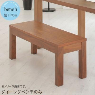 ベンチのみ 幅110cm ブラウン ダイニングベンチチェア ベンチ ダイニングベンチ 食卓ベンチ 食事用ベンチ モダン 北欧 シンプル