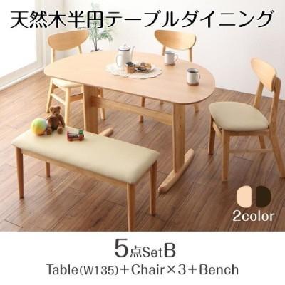 半円 ダイニングテーブルセット 5点 〔テーブル135cm+チェア3脚+ベンチ1脚〕