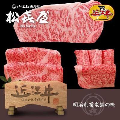 食べつくしセット 近江牛 サーロインステーキ、すき焼きしゃぶしゃぶ(ロース)、あみ焼き(ロース・バラ)食べつくしセット