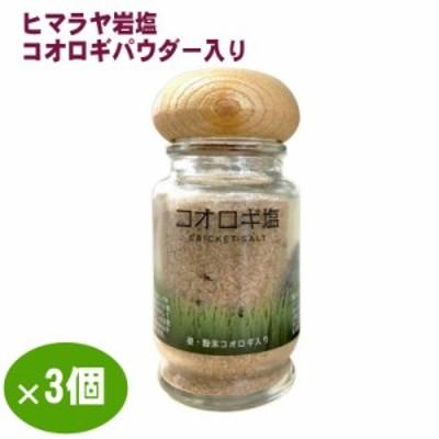 3個セット 昆虫食 コオロギパウダー入りヒマラヤピンク岩塩 コオロギ塩