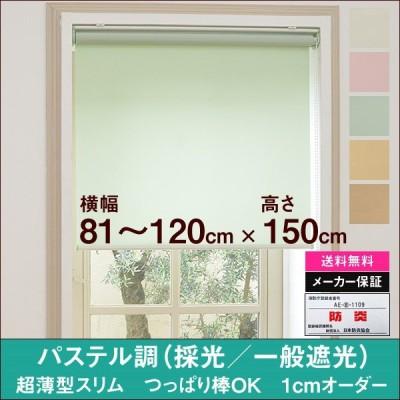 スリム超薄型・プレーンロールスクリーン(フルーレ Fleure) 横幅81〜120cm×高さ【150cm固定】 つっぱり 式 も可能