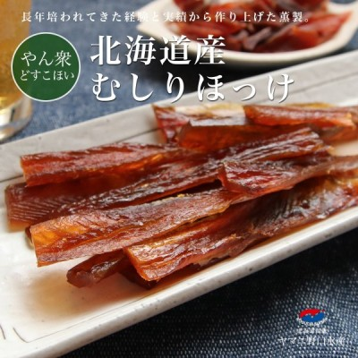送料無料 北海道産 ほっけ 燻製 70g ホッケ ほっけ 珍味 おつまみ