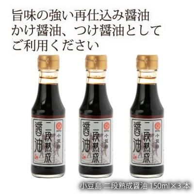 タケサン 小豆島 二段熟成醤油 150ml×3本セット