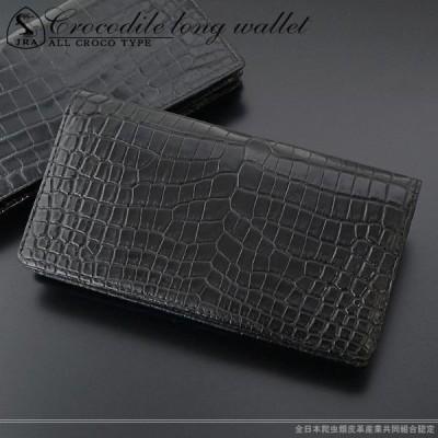 長財布 メンズ 財布 ロングウォレット 本クロコダイル革 鰐 中ベラ付き 最高級国産 日本製 crb-a