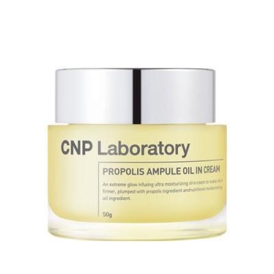 CNPプロポリスアンプルオイルインクリーム50ml / CNP Propolis Ampule Oil In Cream 50ml