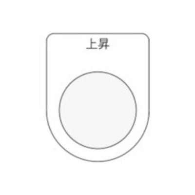 トラスコ中山 tr-8185486 IM 押ボタン/セレクトスイッチ(メガネ銘板) 上昇 黒 φ25.5 (tr8185486)
