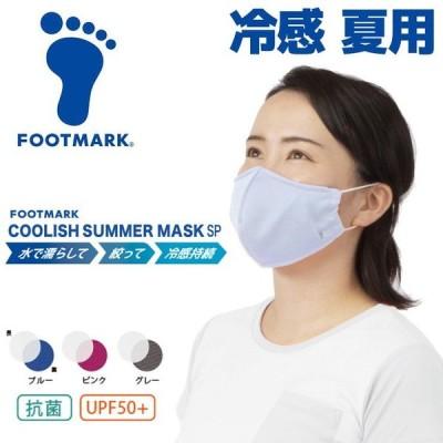 【日本製】FOOTMARK 急速冷感マスク フットマーク 接触冷感 3色 M/L 水にしたして振るだけで冷感効果持続 UVカット【送料無料】