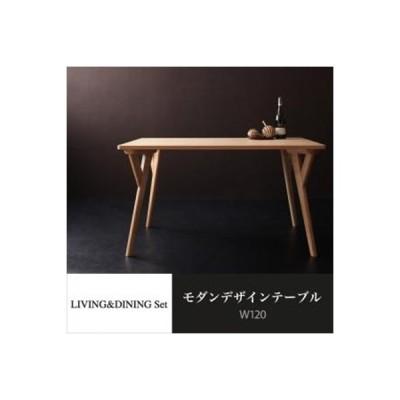ダイニングテーブル W120 (単品) リビングダイニング モダンデザイン ARX アークス