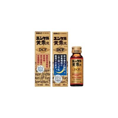 《佐藤製薬》ユンケル黄帝液DCF 30ml 【第2類医薬品】