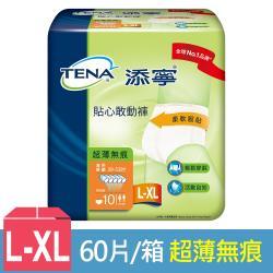 添寧貼心敢動褲L-XL號(10片x6包/箱)
