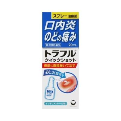 (第3類医薬品) トラフル クイックショット 20ml /トラフル クイックショット (医)