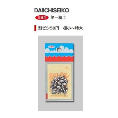 第一精工 王様印 割ビシ50円 (小々) / オモリ (メール便可) (セール対象商品)