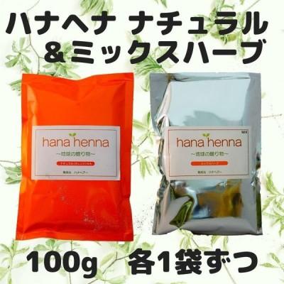 ヘナ ハナヘナ hana henna  ヘナナチュラル ミックスハーブ 100g 各1個送料お得セット 白髪染め オレンジ 口コミ