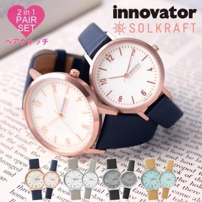イノベーター ペアウォッチ ソーラー 時計 ソルクラフト 32mm & 38mm innovator 電池交換不要 腕時計 SOLKRAFT メンズ レディース 北欧 人気