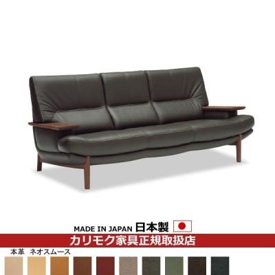 カリモク ソファ/ ZU25モデル 本革張 長椅子ロング ■肘デザイン(平板タイプ) (COM オークD・G・S/ネオスムース) ZU25B3-NS