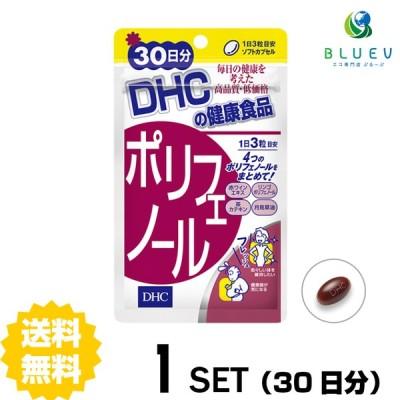 DHC ポリフェノール 30日分(90粒) ×1セット