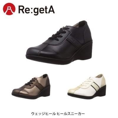 リゲッタ Re:getA レディース ウェッジヒール ヒールスニーカー シューズ 6cmヒール 婦人靴 R605 R-605 REGR605