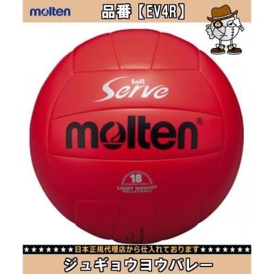 モルテン Molten ジュギョウヨウバレー EV4R バレーボールボール4号ボール