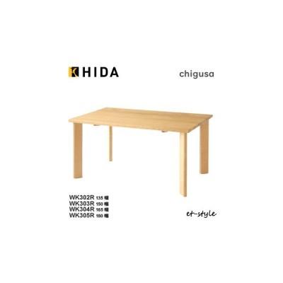 飛騨産業 HIDA CHIGUSA チグサ 135 150 165 180ダイニングテーブル 4本脚 WK302R WK302R WK304R WK305R ナラ 無垢