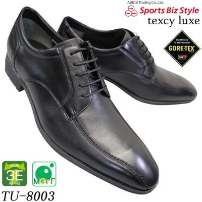 テクシーリュクス TU-8003 黒 メンズ ビジネスシューズ 紳士靴 革靴 本革 軽量 防水 撥水 消臭 3E相当 幅広 ワイド 外羽根 スワール ゴアテックス 冠婚葬祭