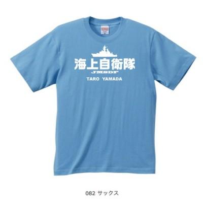 海上自衛隊 JMSDF Tシャツ A1 サックス (名前を変更できる!)
