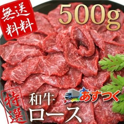 [送料無料] 焼肉用・特選和牛極上ロース500g [ギフト][お歳暮ご贈答][ご贈答][セルフ父の日]