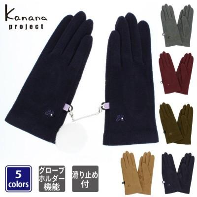 カナナプロジェクト 柔らか アクリルテンセルジャージ レディース手袋 すべり止め付き Kananaグローブホルダー機能付き