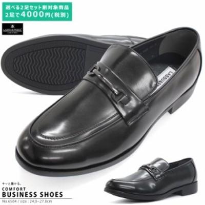 ビジネスシューズ 幅広 4E 送料無料 [セット割引対象税込1足2200円] メンズ 革靴 6504 スリッポン ビットローファー 紳士靴 フォーマル 2