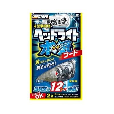 プロスタッフ 車用 ヘッドライトコーティング剤 魁 磨き塾 ヘッドライトガチコート S132 クロス×12枚/ヘルパー×1/マイクロファイバークロス×
