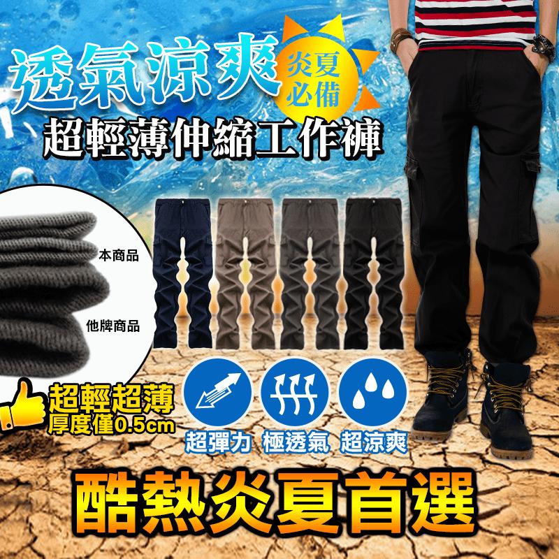 透氣舒適側口袋伸縮工作褲 休閒褲 褲子