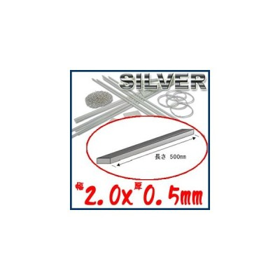 S&F(シーフォース)950銀平角線 2.0×厚0.5×500 直