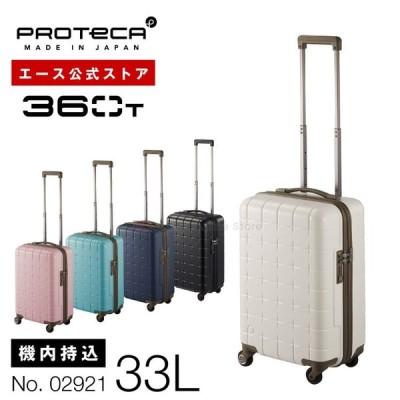 スーツケース 機内持ち込み 日本製 プロテカ/PROTECA 360T 33リットル タテにもヨコにも開けられる キャリーケース 02921