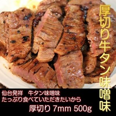 牛タン 500g 仙台名物 肉厚牛タン 0.5kg 味噌仕込み 熟成 厚切り お取り寄せグルメ お土産