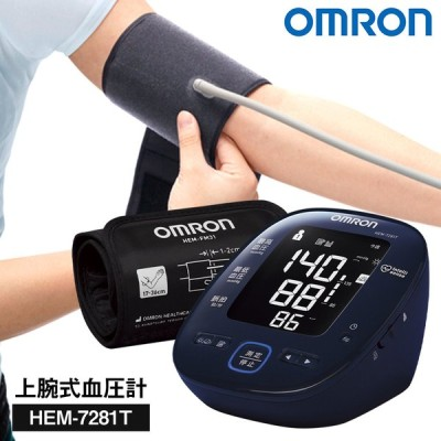 血圧計 上腕式 オムロン 上腕式血圧計 データ転送 巻き付け カフ 腕帯 測定 ブルートゥース オムロンコネクト スマホ連動 乾電池 AC スマホ記録 Bluetooth