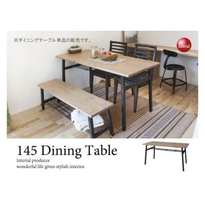 幅145cm・天然木パイン製ダイニングテーブル(スチール棚付き)