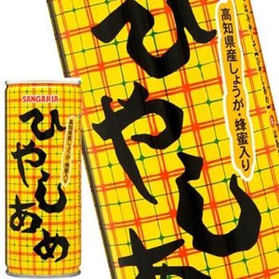 サンガリア ひやしあめ 250g缶×30本[賞味期限:4ヶ月以上]【5~8営業日以内に出荷】