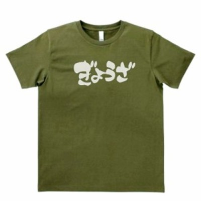 食べ物 野菜Tシャツ おもしろ ぎょうざ カーキー