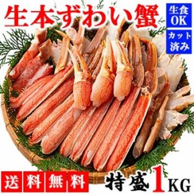 ズワイガニ ポーション むき身 1kg 送料無料 脚肉 爪肉 肩肉 カニ爪 本ずわいがに 本ズワイガニ ずわい蟹 カニ かに 蟹 特大 鍋セット 刺