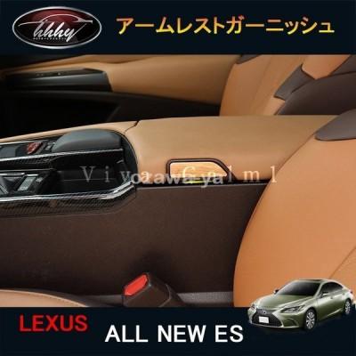 ニューレクサス es 10系 カスタム パーツ アクセサリー LEXUS ES アームレストガーニッシュ LE128