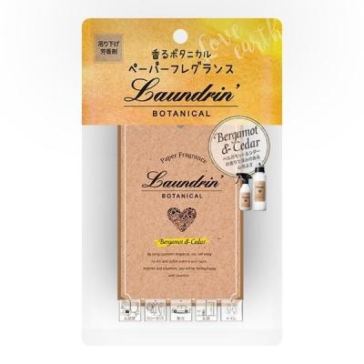 ランドリン ボタニカル ペーパーフレグランス ベルガモット&シダー 1枚 ※発送まで7〜11日程