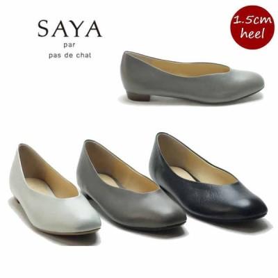 靴 レディース SAYA ラボキゴシ サヤ プレーン パンプス スクエアトゥ 1.5cm 本革 50739